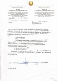 Отзыв Жлобинские электрические сети